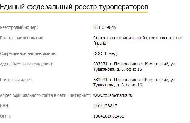 реестр туроператоров официальный сайт